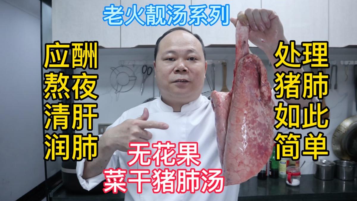 大厨教你煲靓汤系列之:菜干猪肺汤家庭做法,详细讲解,先收藏了
