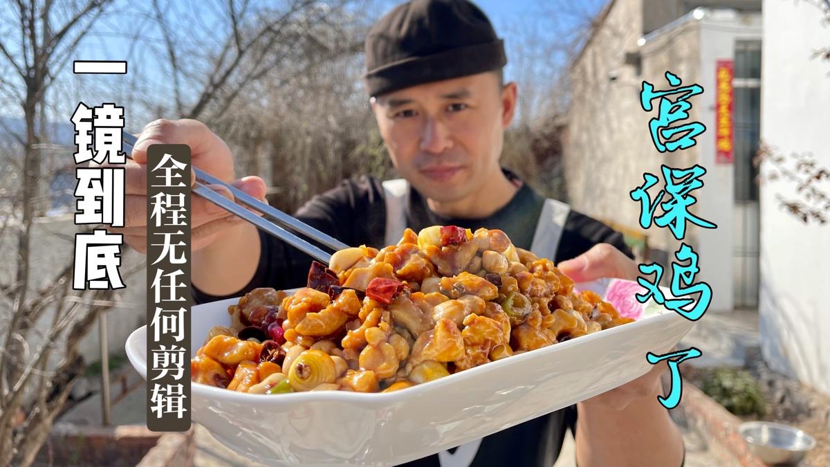 """烧菜过程无剪辑,一镜到底制作经典川菜""""宫保鸡丁"""",味道很赞"""