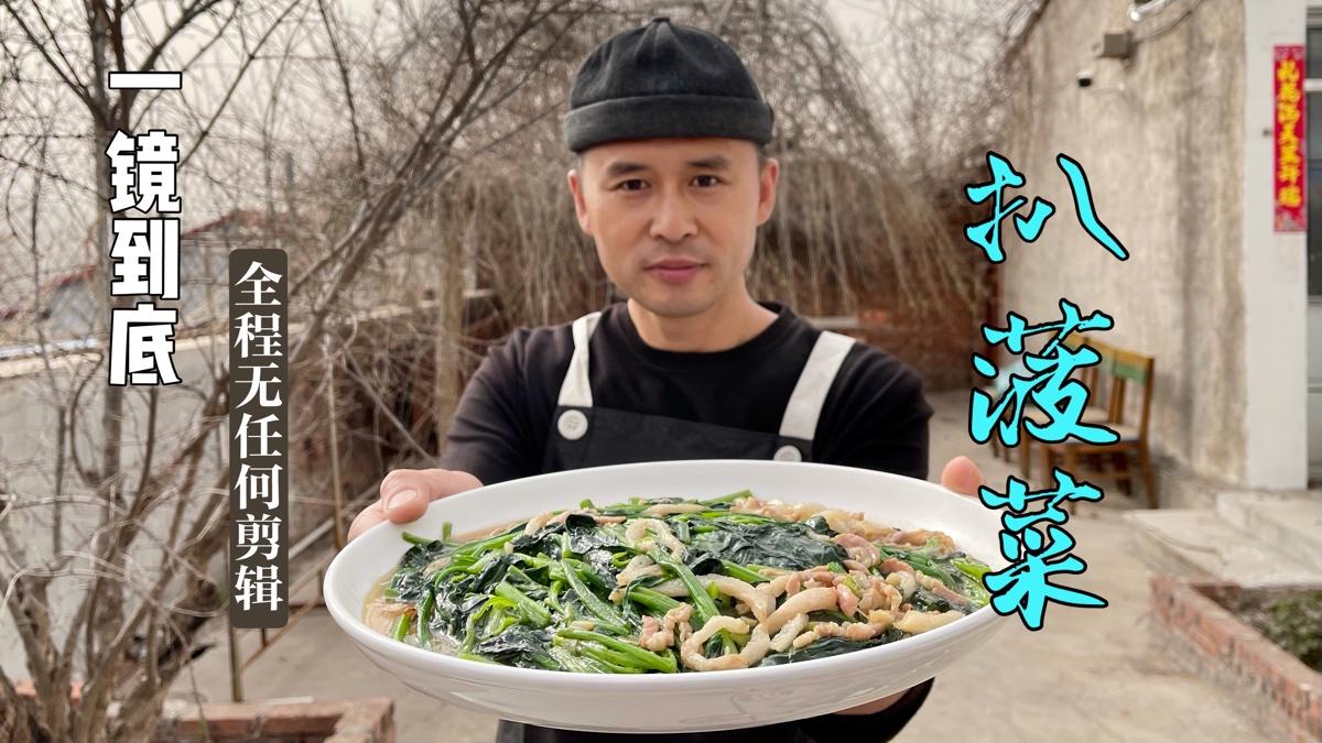 """春季必吃小菜""""肉丝扒菠菜"""",一镜到底讲解详细,一看就会"""
