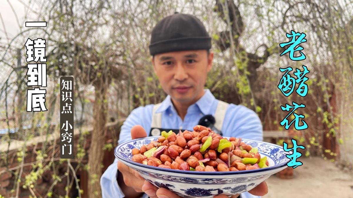 很多人爱吃老醋花生,但是做不好,刀哥分享一个小窍门,保证又好吃又酥脆