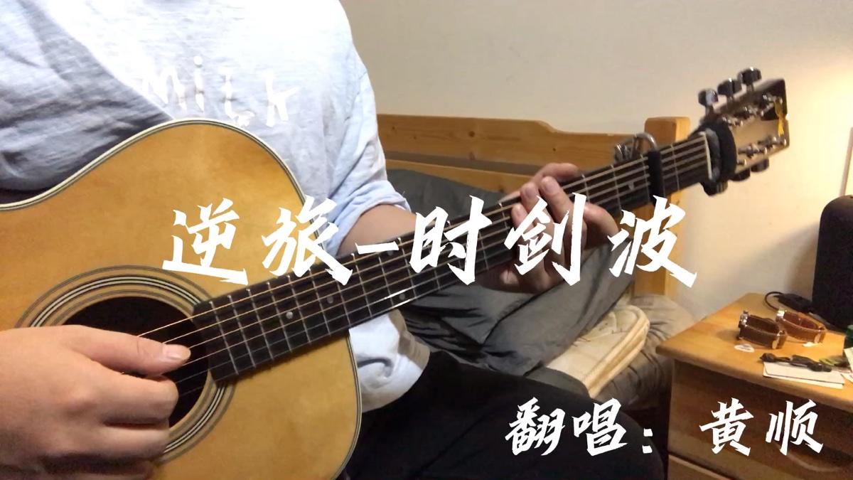 黄顺《逆旅》吉他弹唱Cover:时剑波