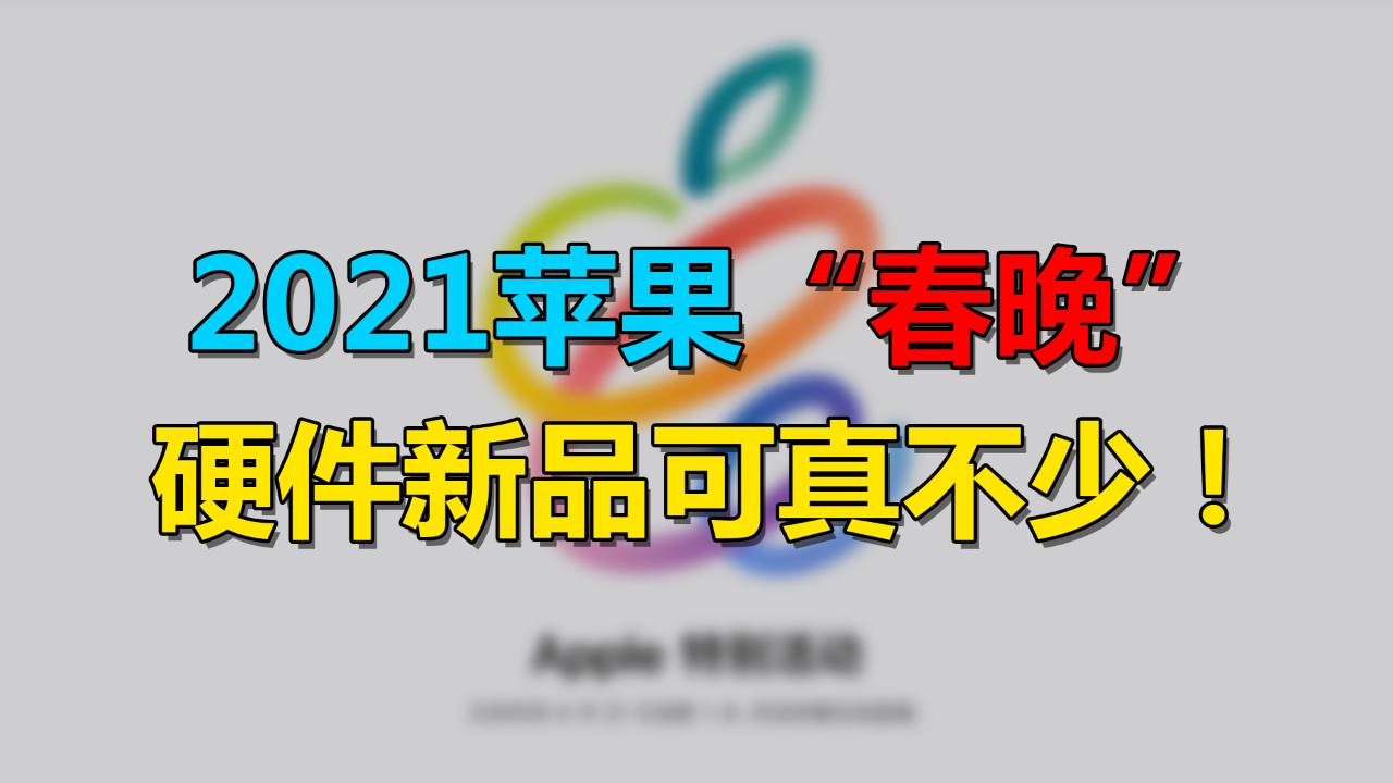 """迟来的2021苹果""""春晚""""前瞻,硬件新品可真不少!"""