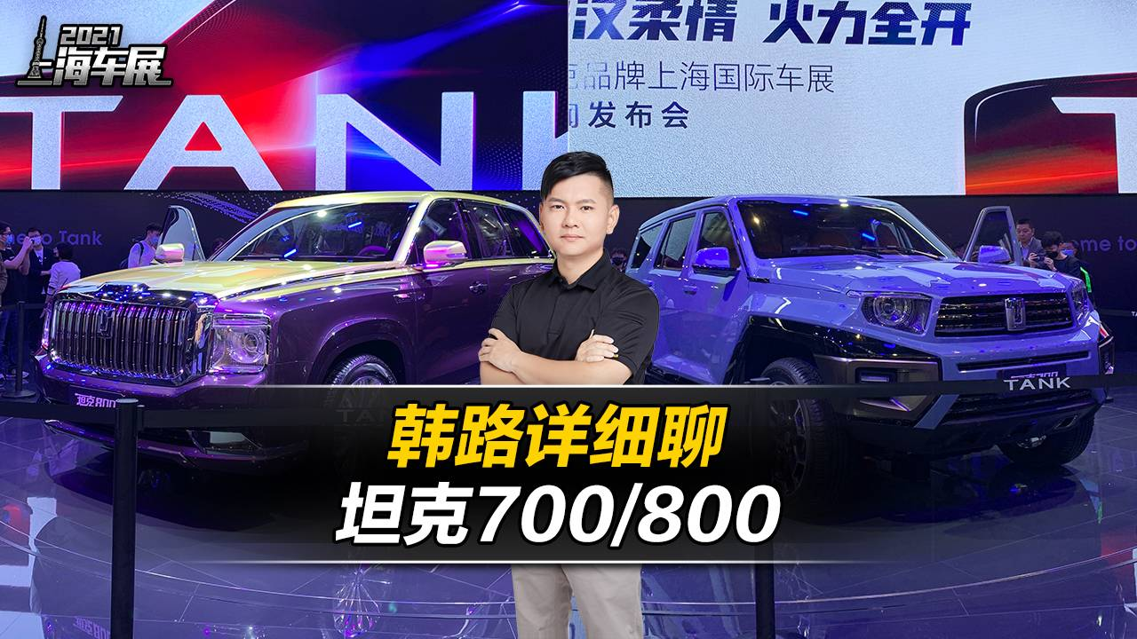 3.0T+9AT,全新旗舰SUV,上海车展直击坦克700/8