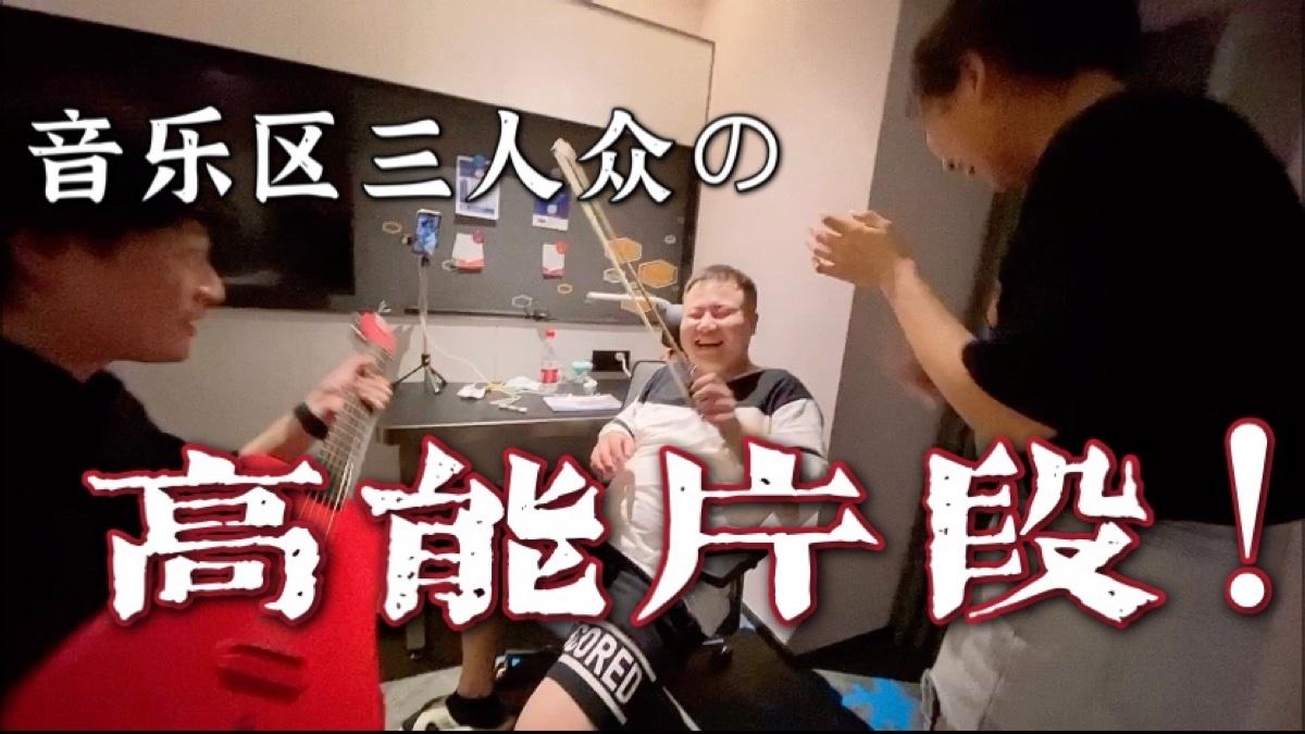 AFM「小鲍/閃閃/伦仔」音乐区三人高能与即兴片段,笑死我了wwwww!〖閃閃·独家〗