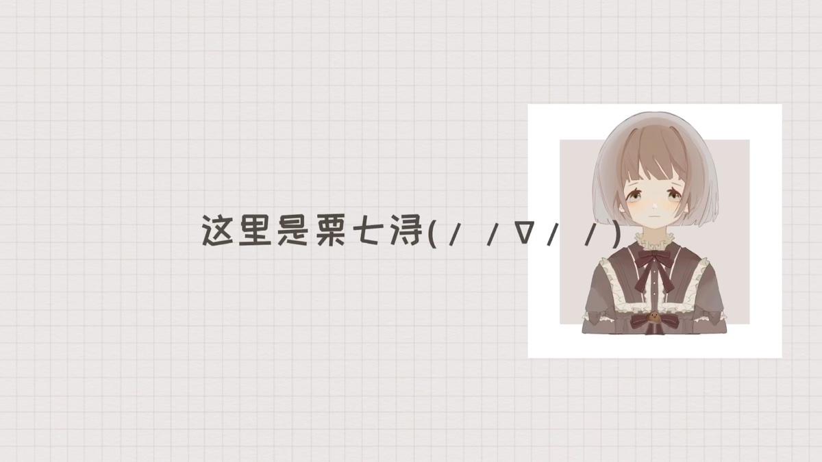 【栗七浔】2020.11~2021.4作品合集