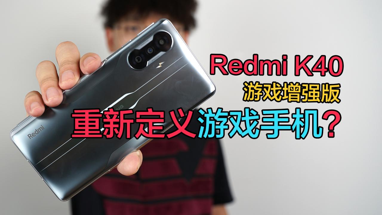 Redmi K40游戏增强版首发评测:重新定义游戏手机?