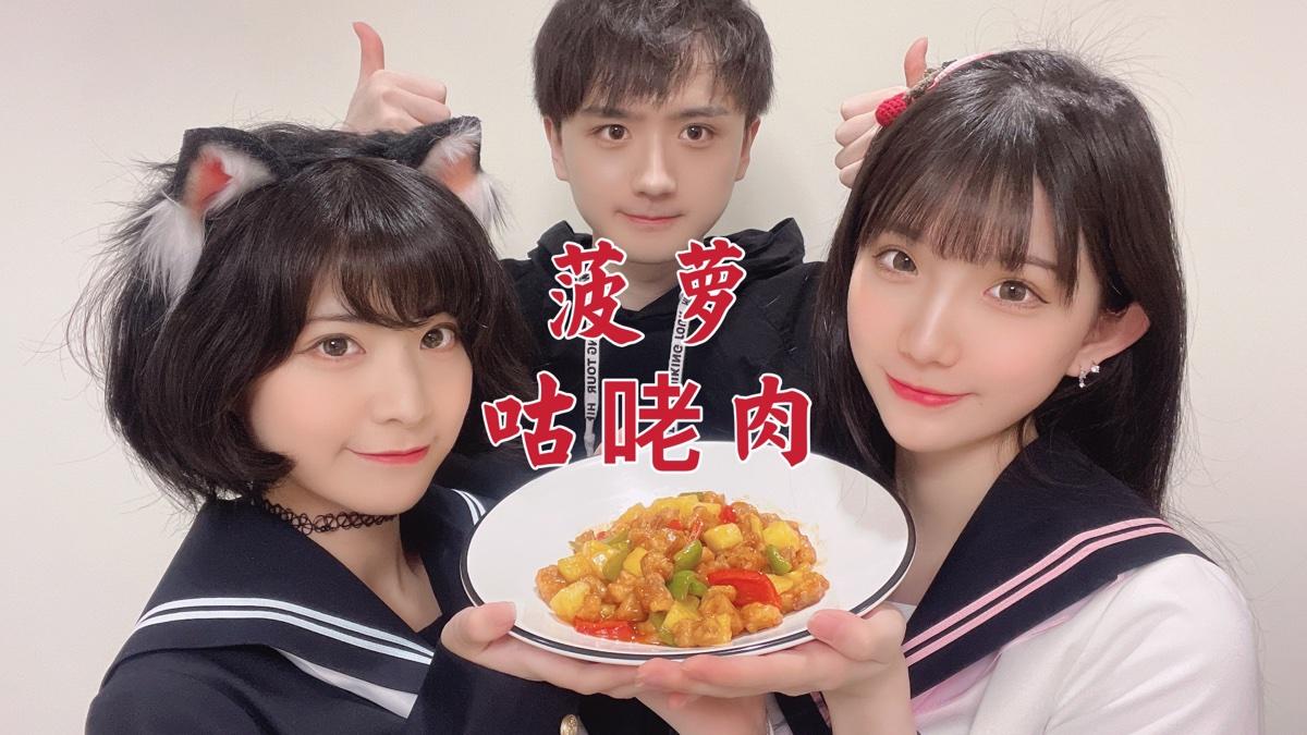 【菠萝咕咾肉】王师傅身败名裂的一餐?!精选大陆凤梨香甜可口