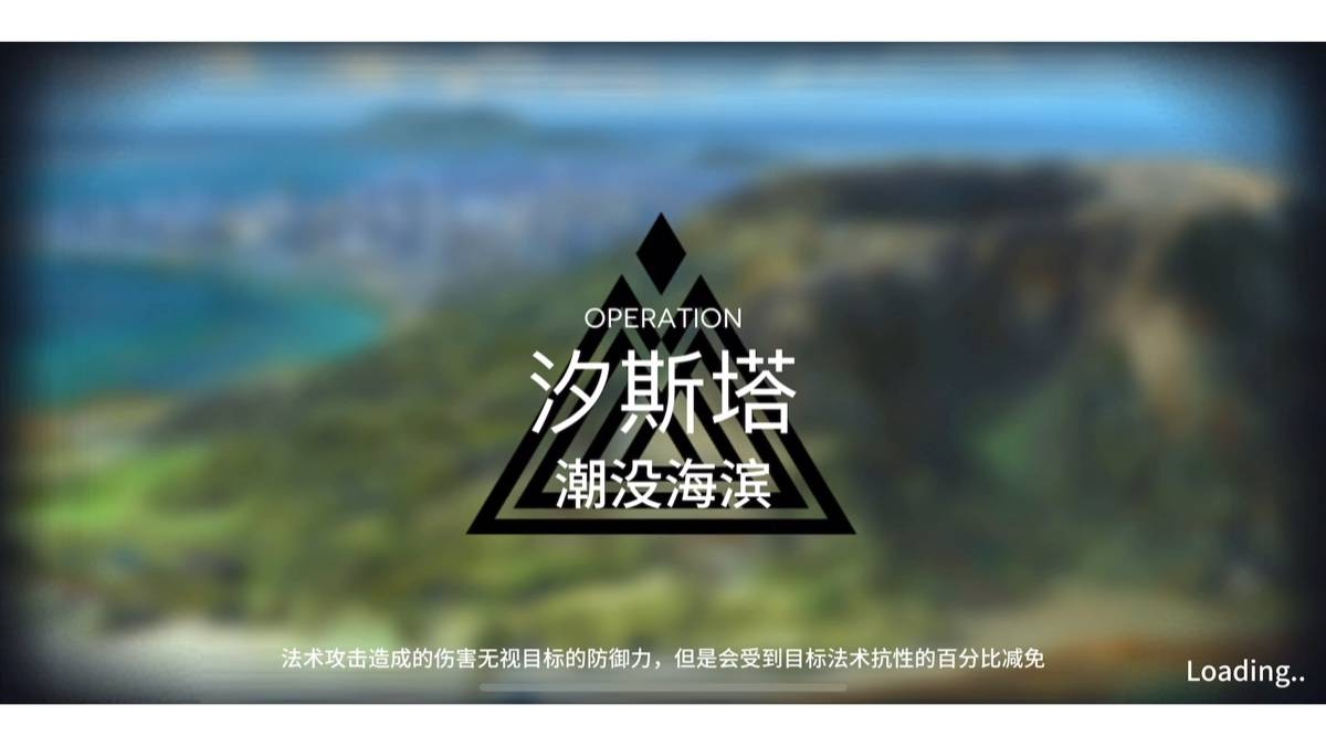 【明日方舟】剿灭作战——汐斯塔,潮没海滨(睁眼便是新剿灭,9拖3)