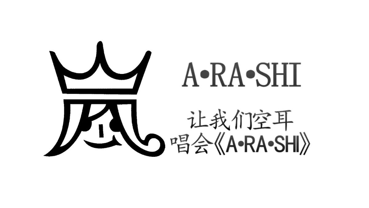 【出道616第二季】空耳唱会《arashi》