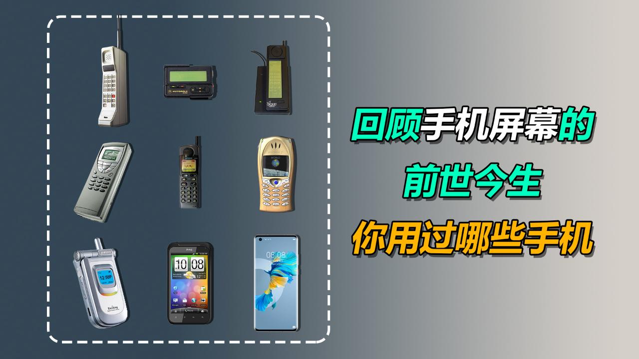 """从""""大哥大""""的单色屏到全面屏,来回顾手机屏幕的前世今生"""