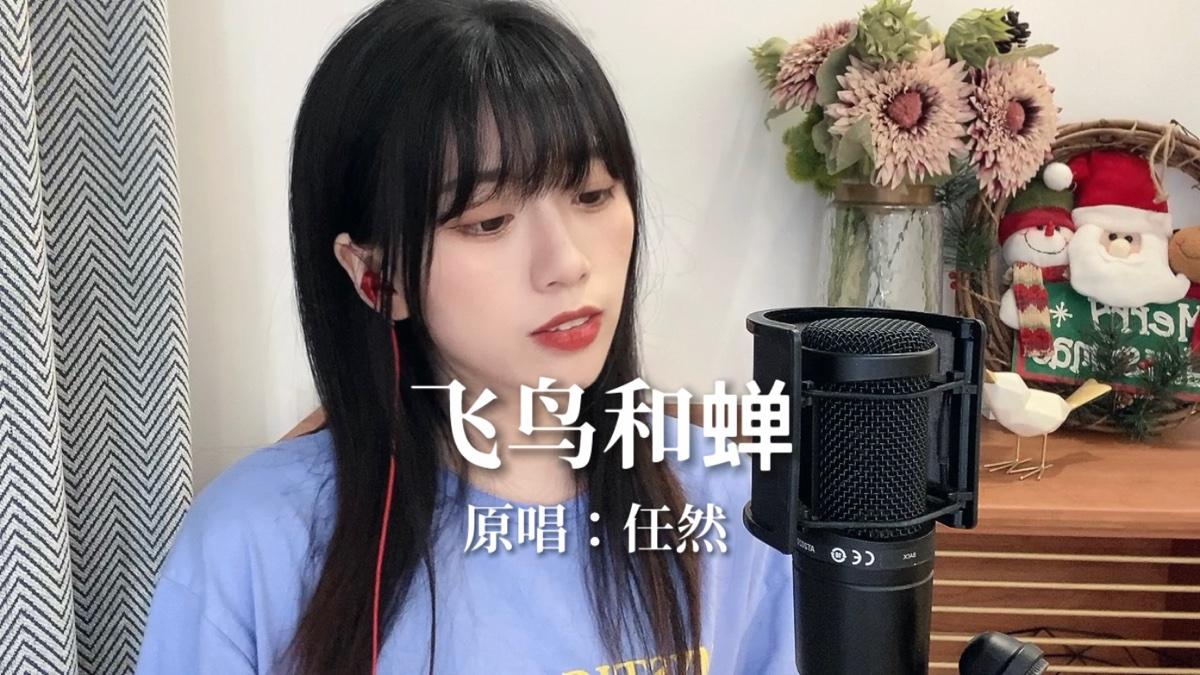 【辣椒酱】拉胯翻唱 《飞鸟和蝉》 灯哥又要生气了!