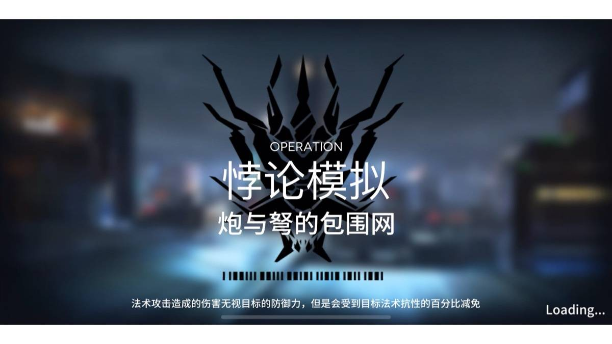 【明日方舟】微风 —— 悖论模拟 炮与弩的包围网 攻略
