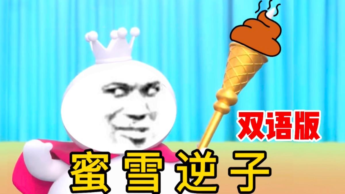 【Ku小泽】蜜  雪  逆  子(建议转给自己儿子看)