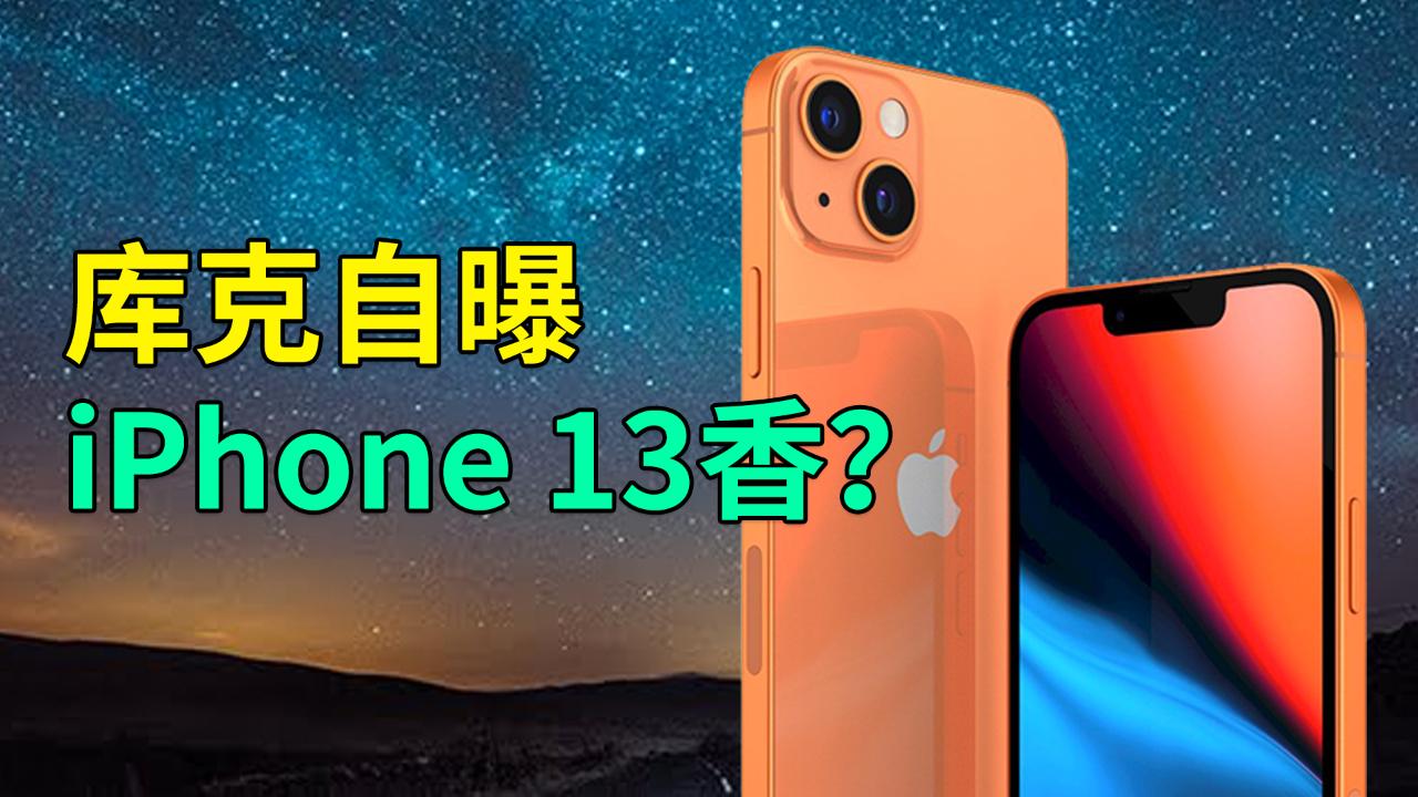 果真十三香?库克自曝iPhone 13更好,价格有惊喜?