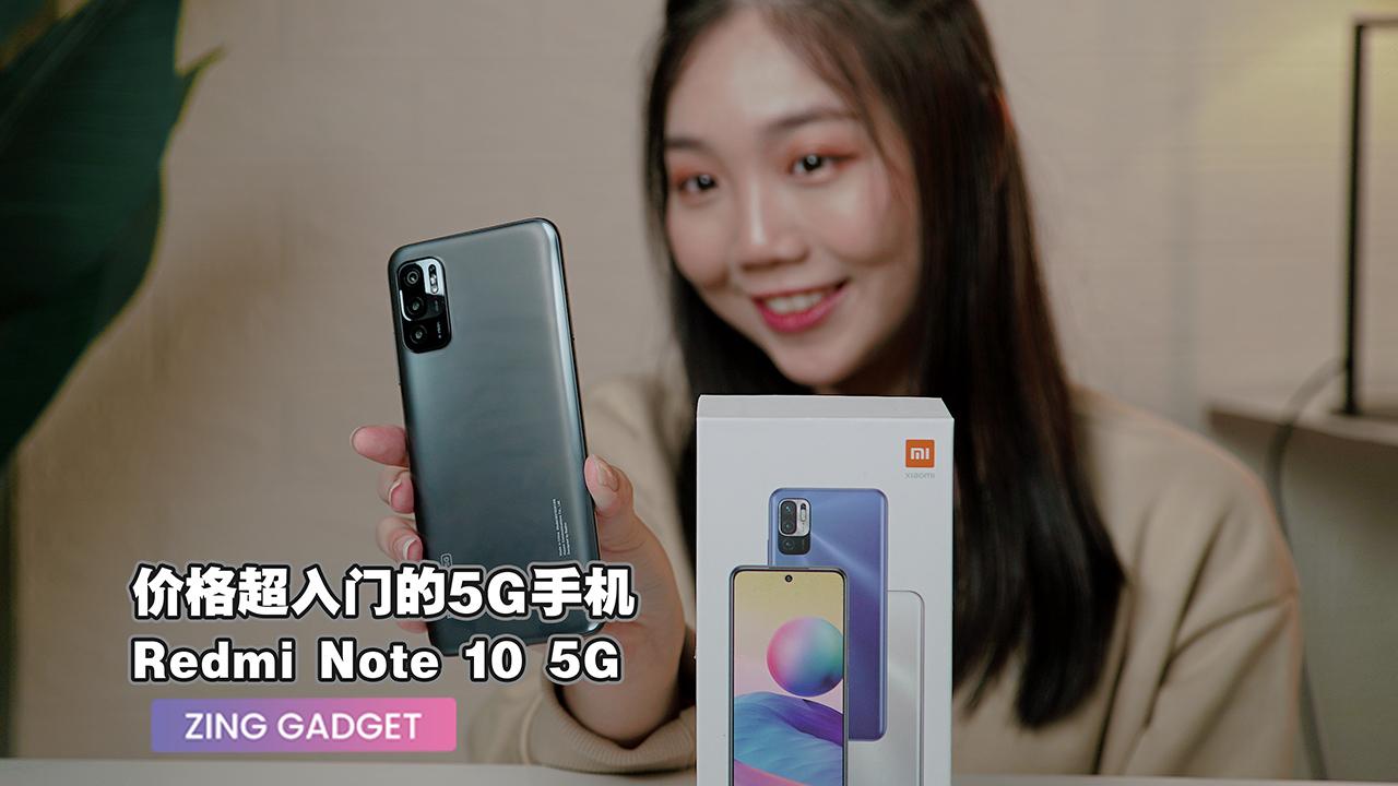 千元最高性价比5G手机?Redmi Note 10 5G开箱