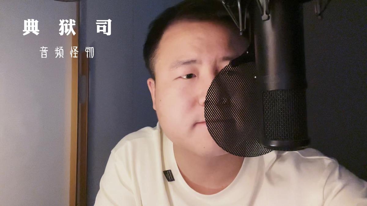 【伦仔·翻唱】典狱司 戏腔yyds
