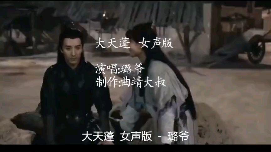 大天蓬- 抖音大火的翻唱