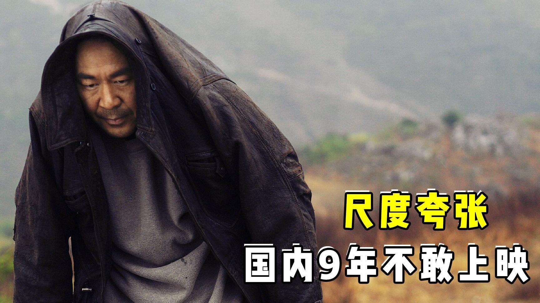 贵州真实命案改编,国内多年未曾上映,却在国外履获大奖!