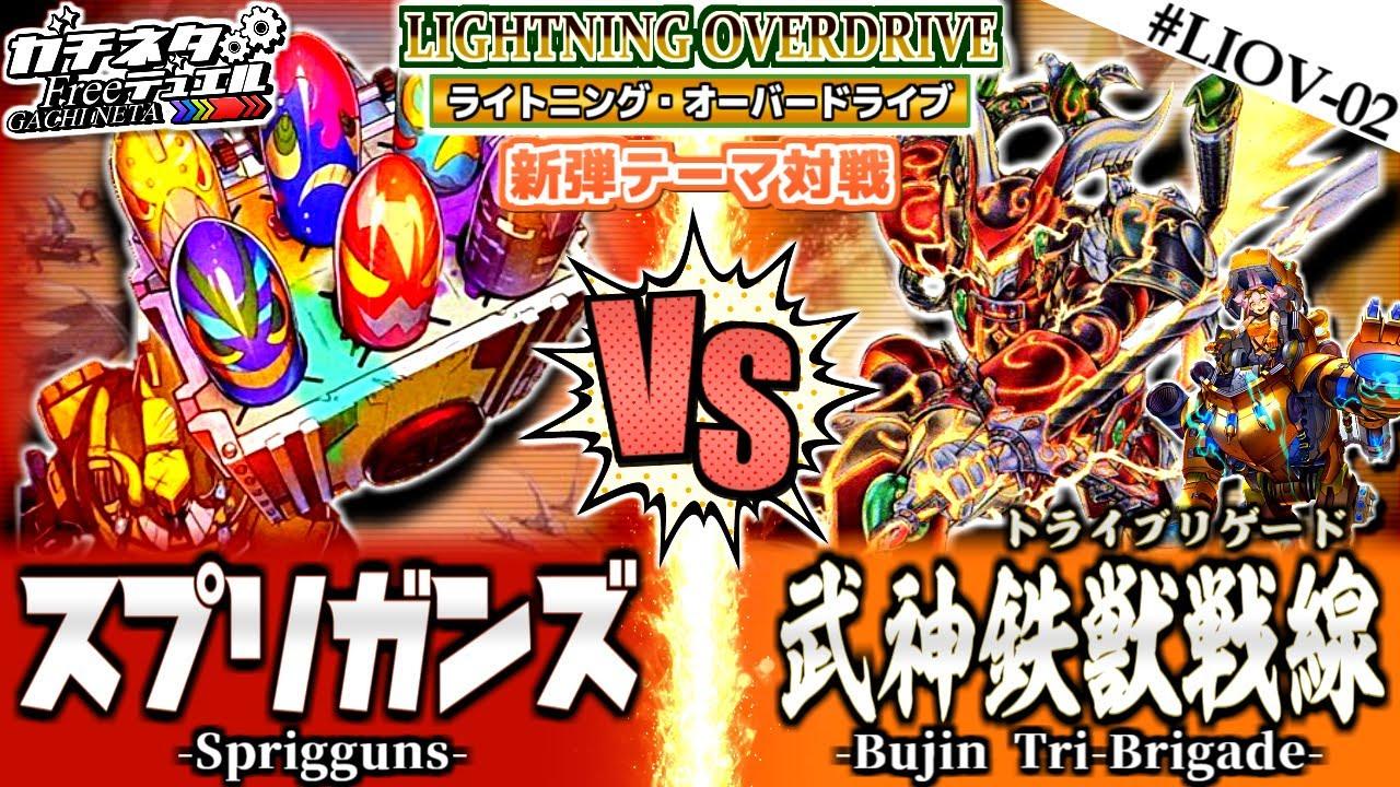 【游戏王ACF字幕组】孤军奋斗的XYZ决战『护宝炮妖』vs『武神铁兽战线』