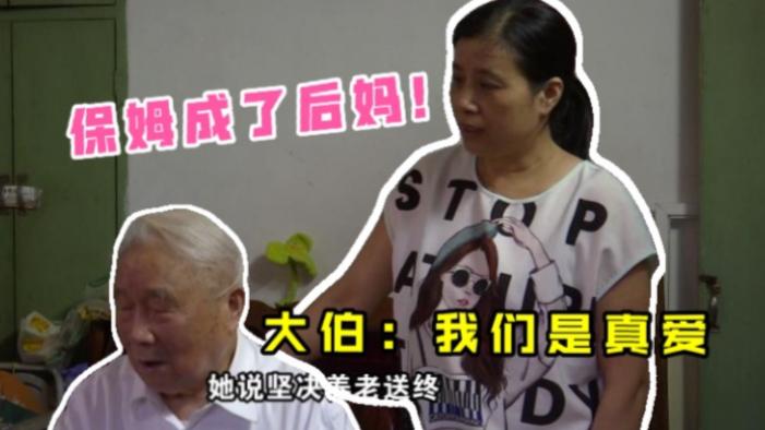 87岁大伯娶了54岁的保姆,还要给她房产!女儿气炸:后妈比我还小!!