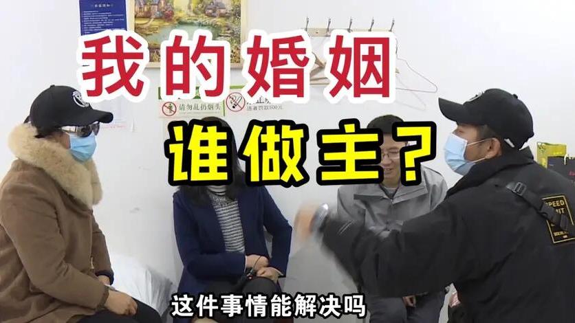 24岁小伙瞒着父母领证结婚。母亲:睡断床不吉利!(第三集)