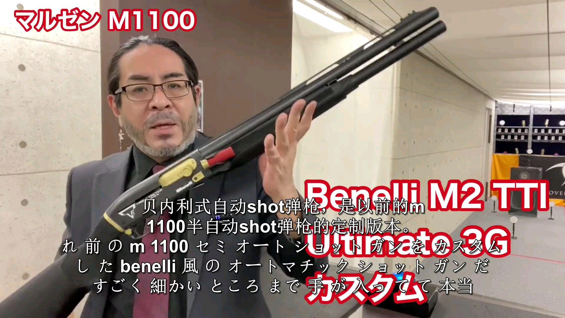 [油管搬运]Airsoft版Benelli M2 TTI