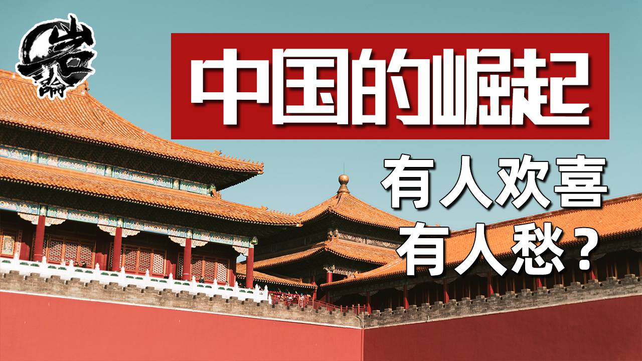 中国的剧烈变革期,你准备好了吗?【岩论】【195期】
