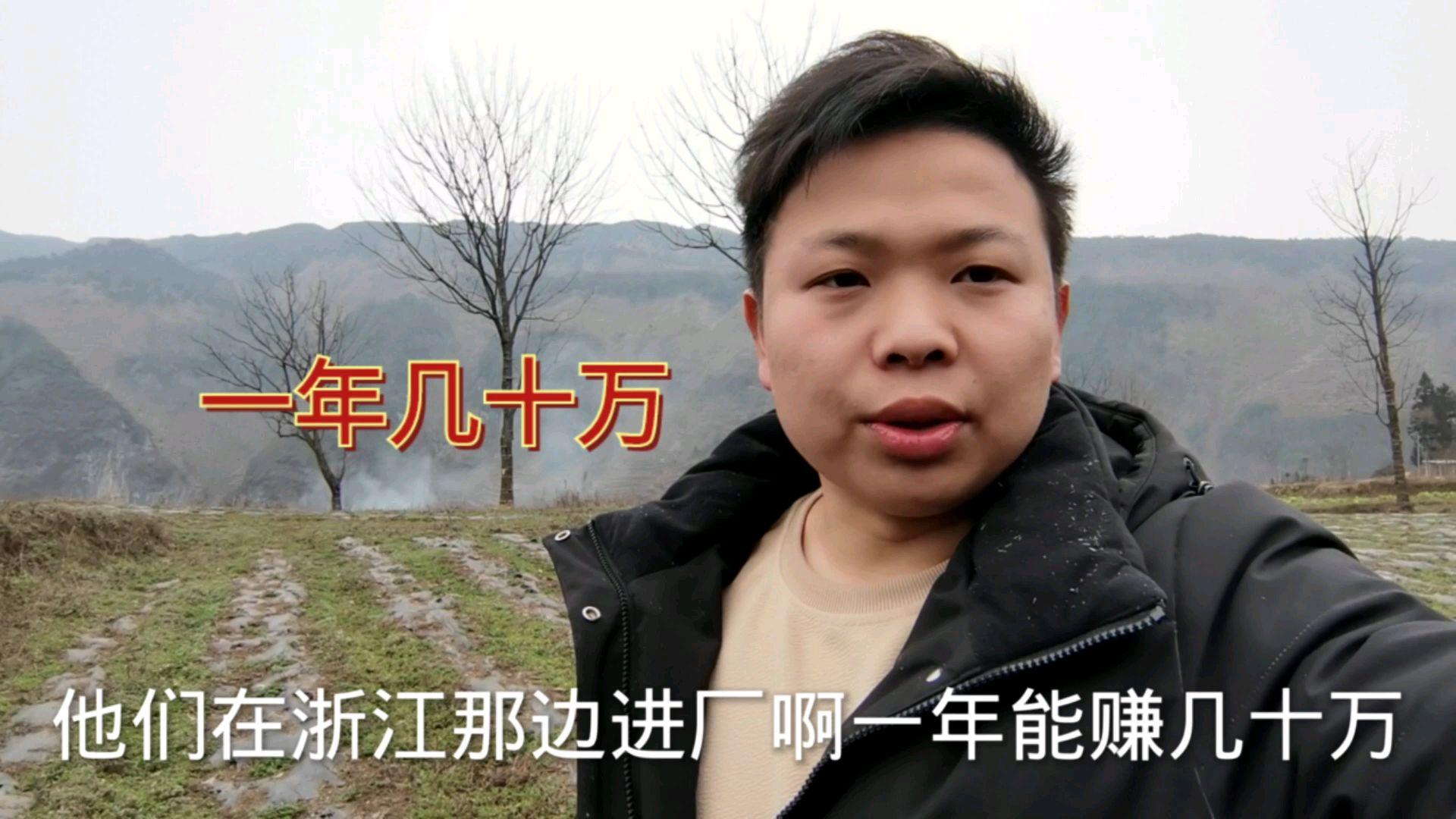 农村很多人去浙江进厂发财了,一年赚几十万,不知道是不是真的