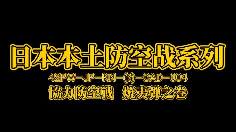 【中日双语黑白影像】1942年日本国内民防教学动画片《协力防空战》