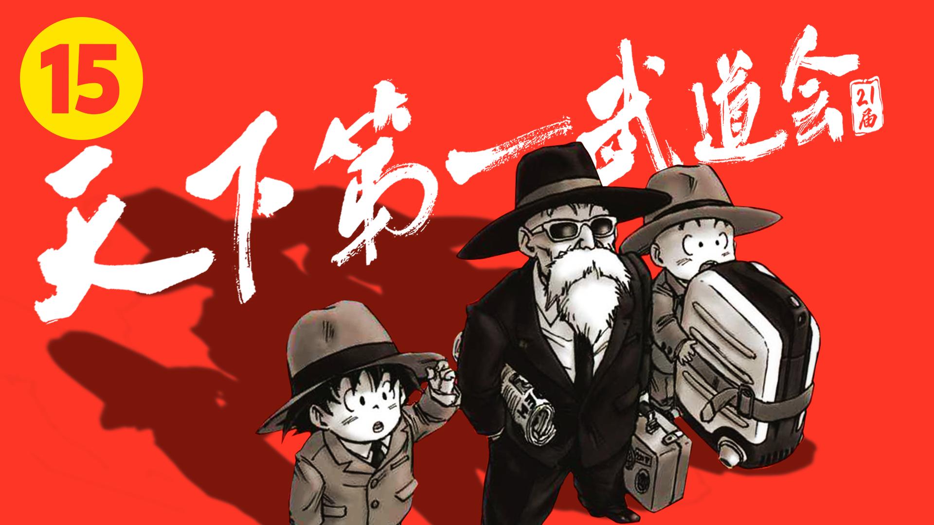 龟仙流内战!21届武道会最强回顾【泡个动漫15】