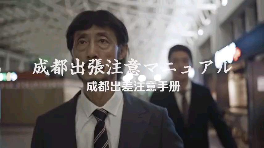 日本【成都出差注意手册】