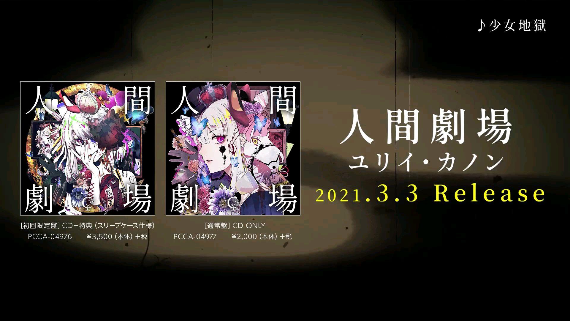 【XFD】人間劇場 / ユリイ・カノン