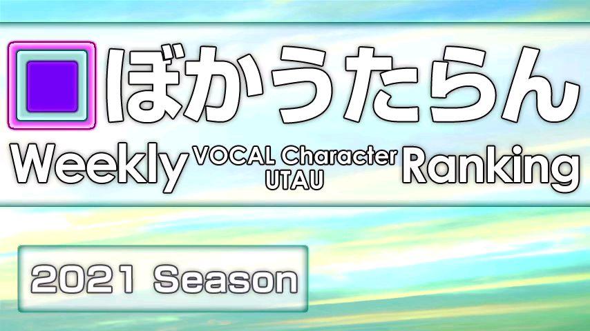 周刊VOCAL Character・UTAU Ranking #696・638