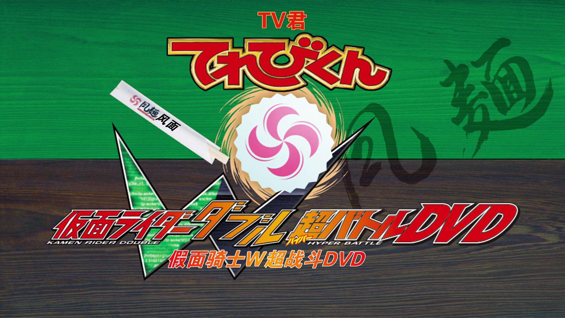 假面骑士W超战斗DVD