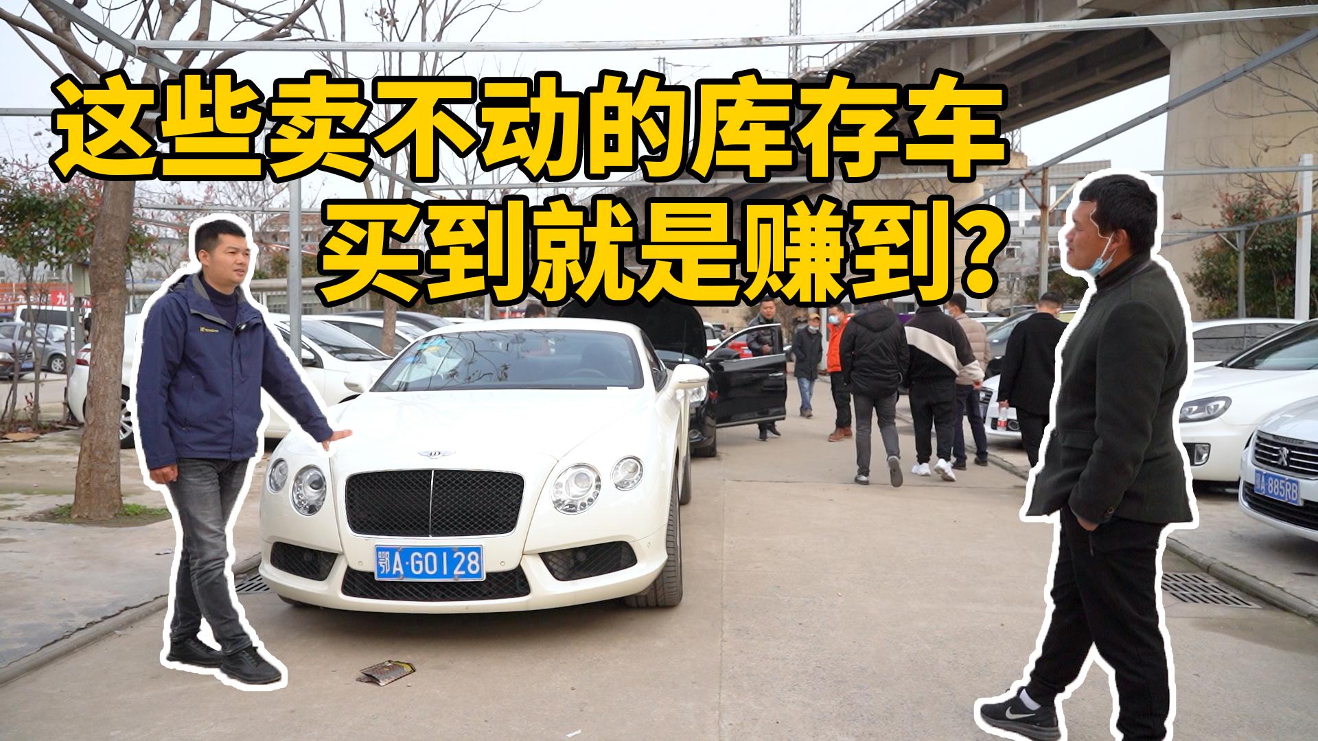 平均库存超9个月,车贩子卖不动的二手车,值不值得买?