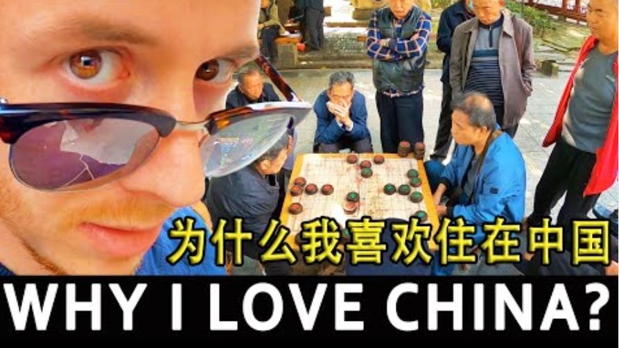 为什么我喜欢住在中国?