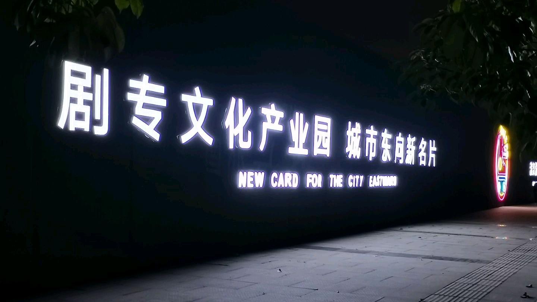 中国影视动漫产业基地夜景