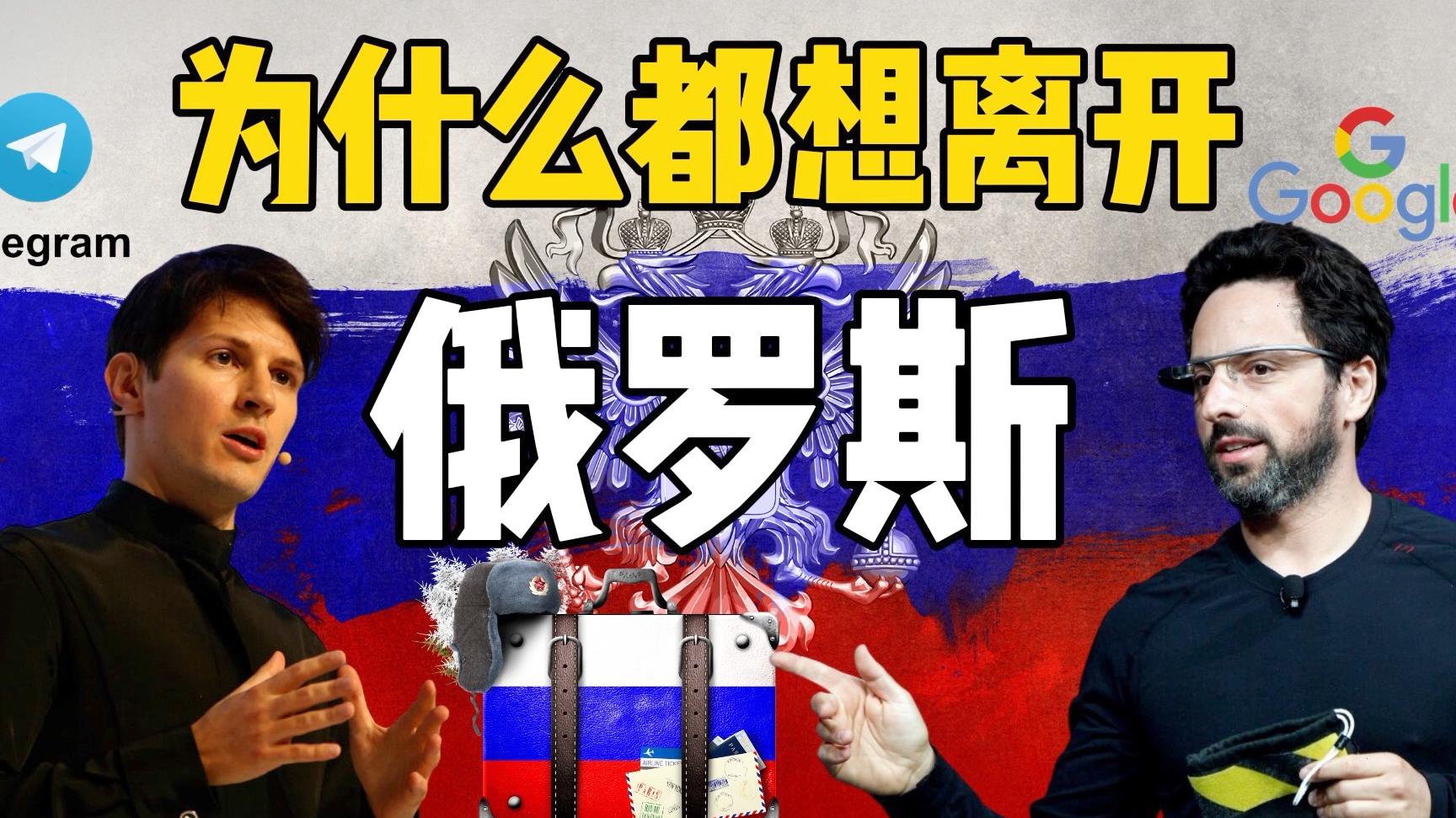 俄罗斯地大物博,为何5成以上俄罗斯人都想移民海外?人才外流严重,看普京大帝怎么办?