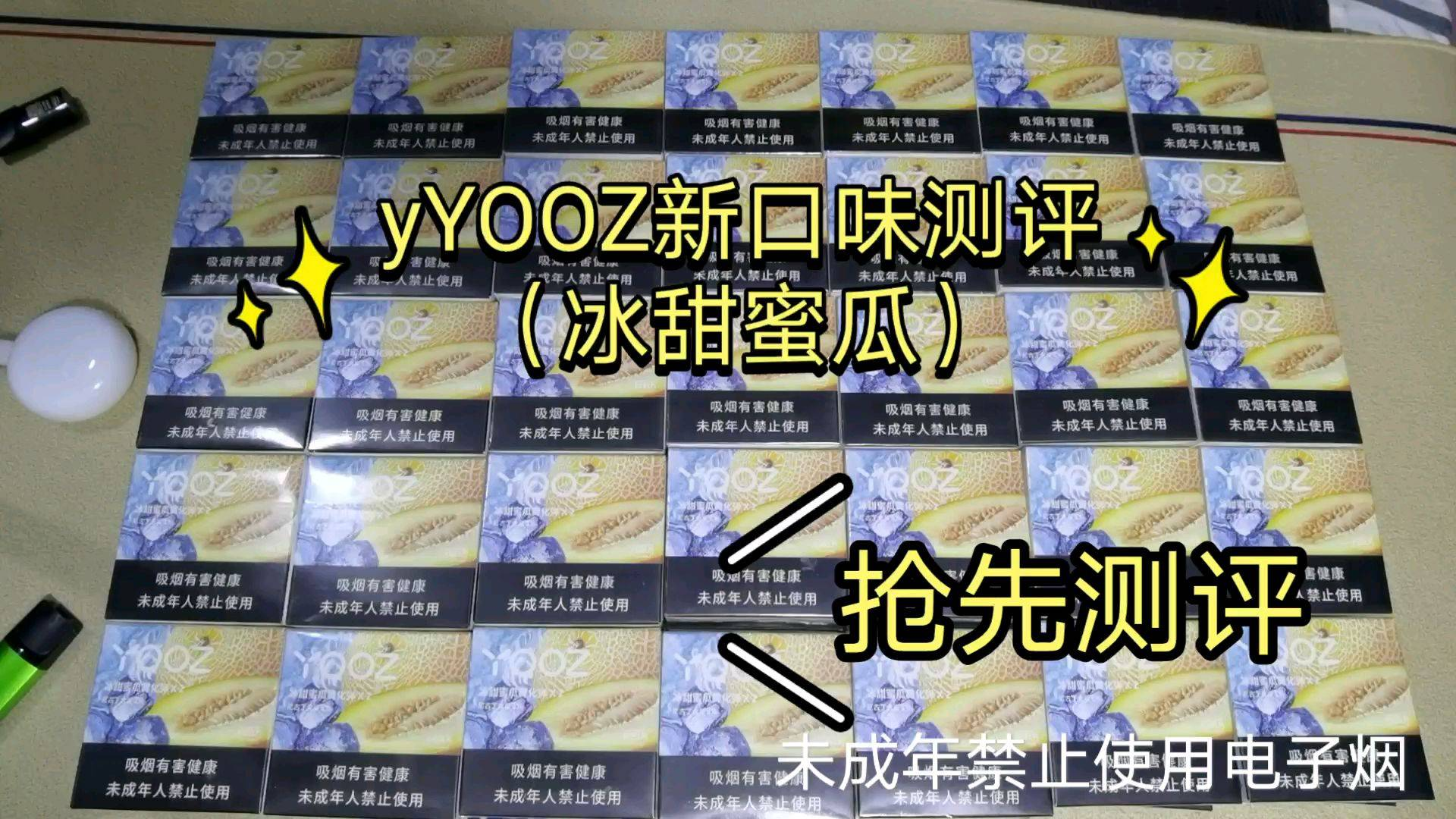 YOOZ新口味测评「冰甜蜜瓜」重磅来袭果香四溢,冰凉入喉,香甜与冰感的完美融合~全新的味觉盛宴