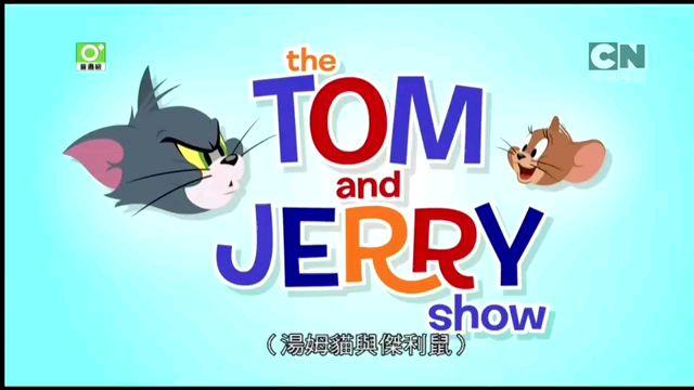 台湾 CN卡通频道 动画片 新猫和老鼠 OP