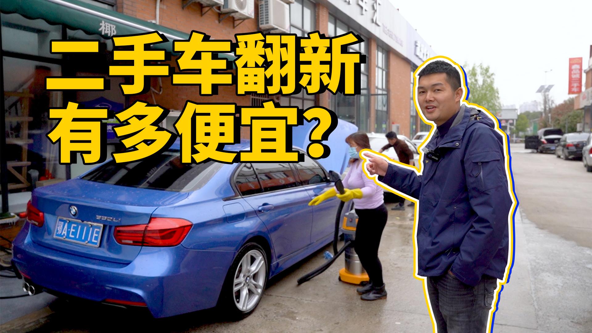 价格比4S店便宜几十倍!车贩子翻新整备二手车,到底得花多少钱?