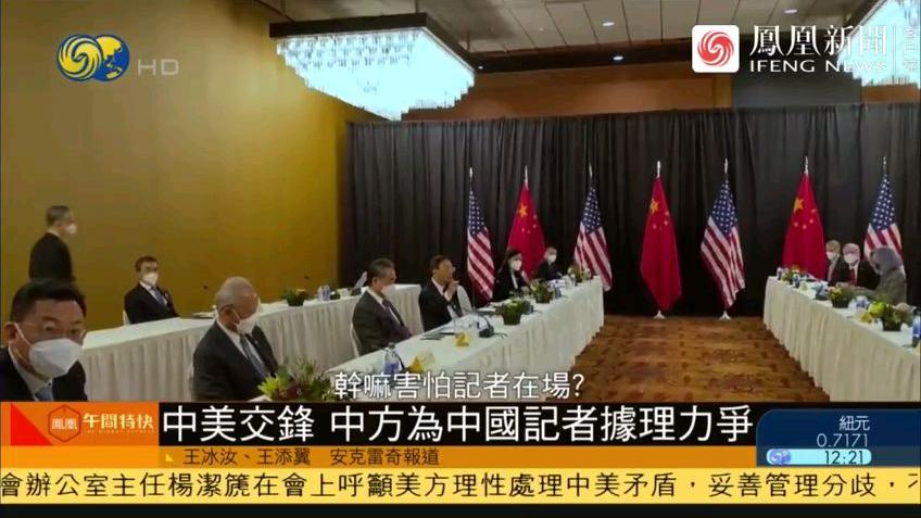 中美交锋现场,杨洁篪据理力争:美方为何怕记者在场?