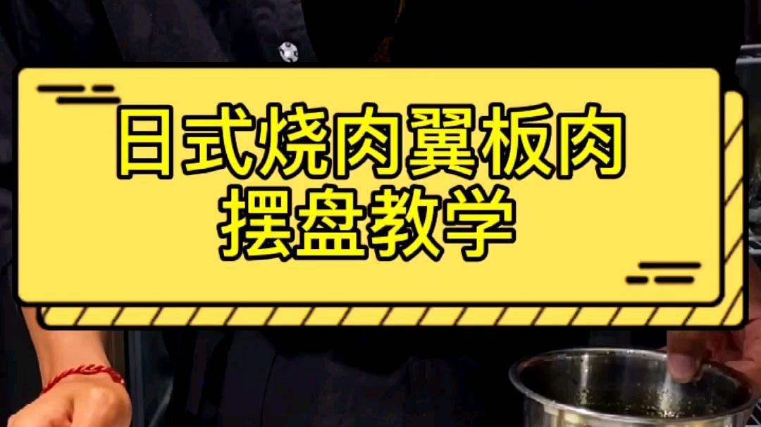 日式烧肉翼板肉摆盘教学,烤肉开店教学