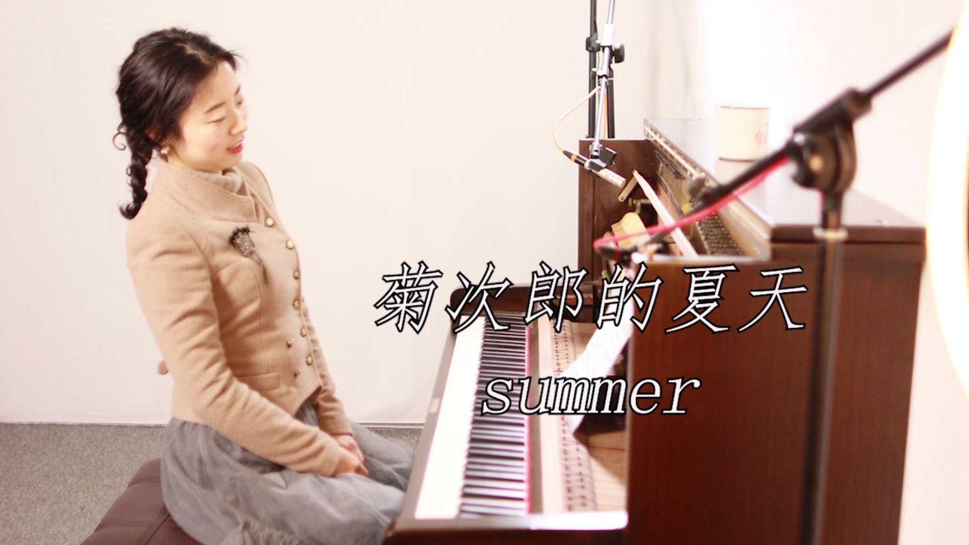 [钢琴] summer,菊次郎的夏天,春天到了,夏天还早吗?