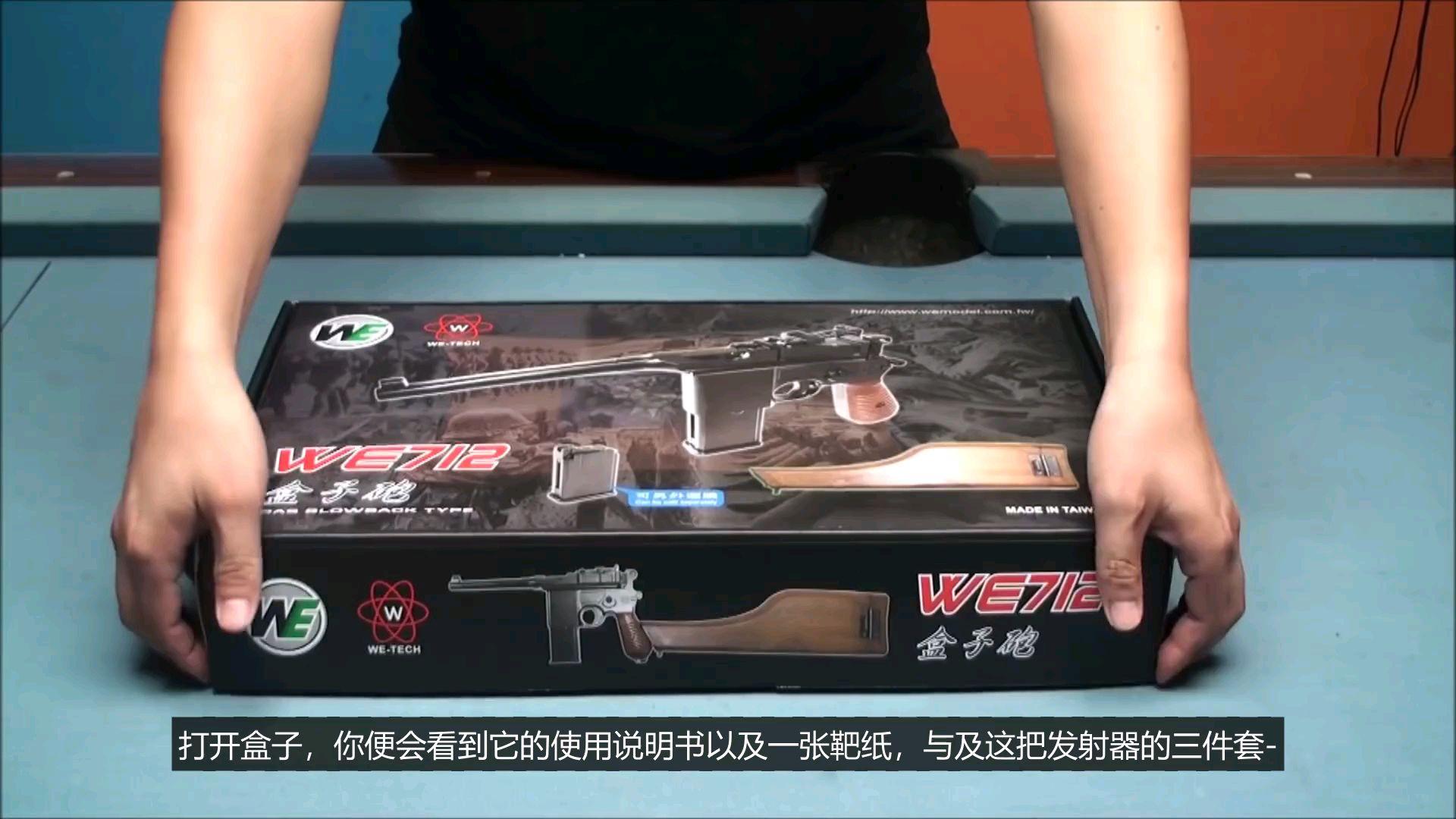 【中字/AST】打鬼子利器-伟益W712 盒子砲/自来得手枪气动回膛发射器介绍