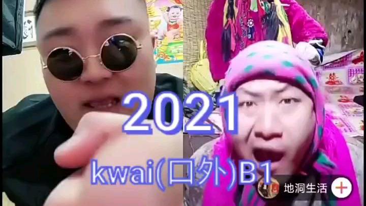 抖音快手玉溪小男孩直播PK口外(B1)2021