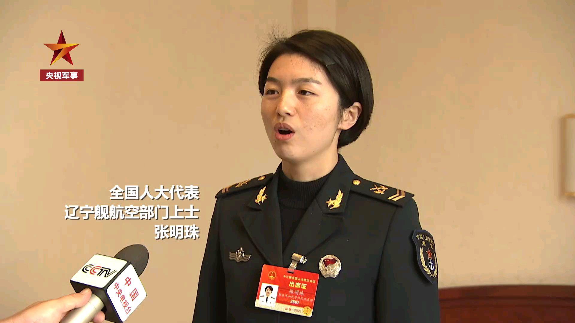 辽宁舰女士官长谈航母战力发展