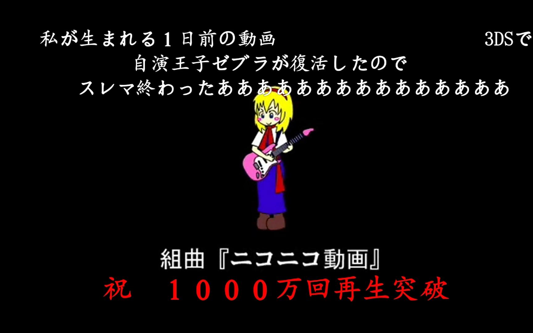 【老物搬运】组曲niconico动画(弹幕付)