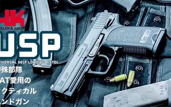 【Airsoft】日本大叔评测马路易HK-USP gbb玩具