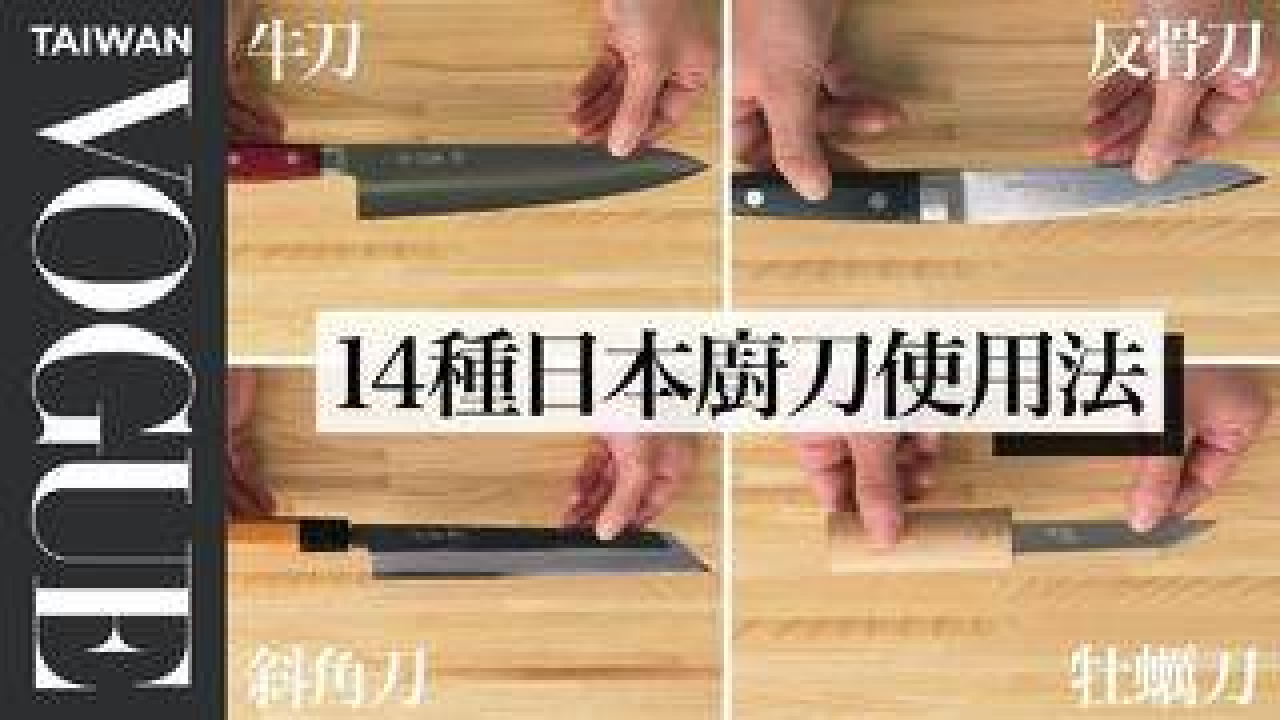 切菜、杀鱼、剁肉都有专用刀!超专业日本厨刀使用教学